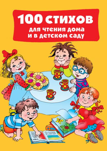 Коллектив авторов 100 стихов для чтения дома и в детском саду