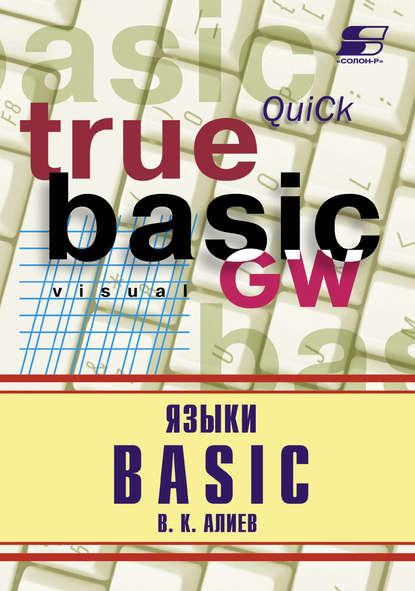 Языки Basic