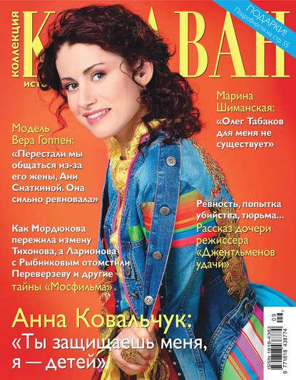 Группа авторов Коллекция Караван историй №09 / сентябрь 2014
