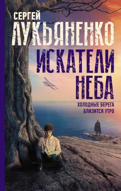 Сергей Лукьяненко. Искатели неба (сборник)