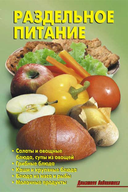 Коллектив авторов Раздельное питание