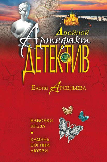 Елена Арсеньева — Бабочки Креза. Камень богини любви (сборник)