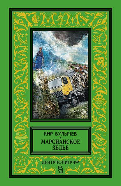 Кир Булычев. Марсианское зелье (сборник)