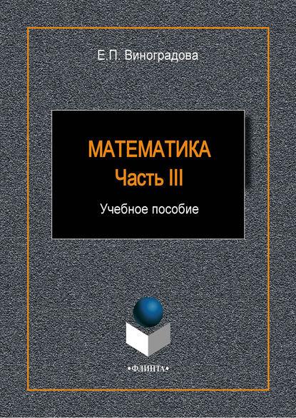 Е. П. Виноградова Математика. Часть III п п брусов финансовая математика