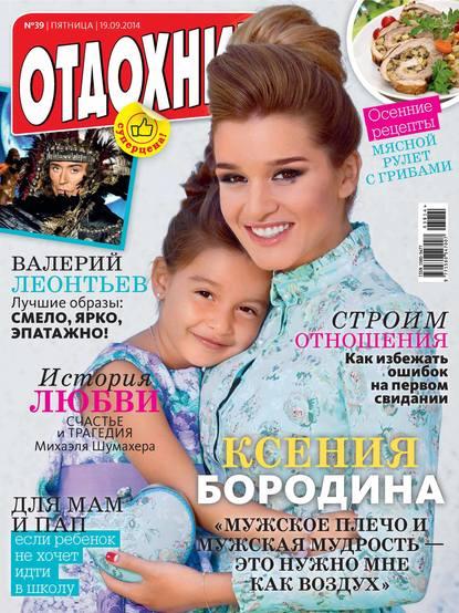 Фото - ИД «Бурда» Журнал «Отдохни!» №39/2014 ид бурда журнал отдохни 51 2014