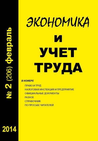 Группа авторов Экономика и учет труда №2 (206) 2014 группа авторов право и экономика 8 2018