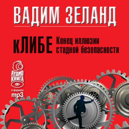 Зеланд Вадим кЛИБЕ. Конец иллюзии стадной безопасности (2-е издание) обложка