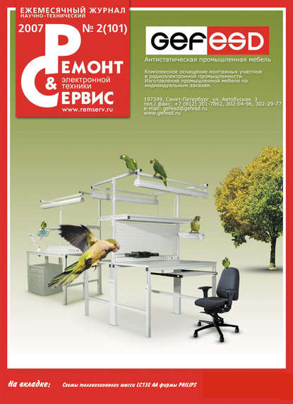 Группа авторов Ремонт и Сервис электронной техники №02/2007 оргтехника