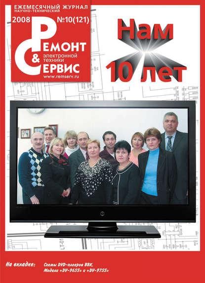 Группа авторов Ремонт и Сервис электронной техники №10/2008 группа авторов ремонт и сервис электронной техники 01 2008