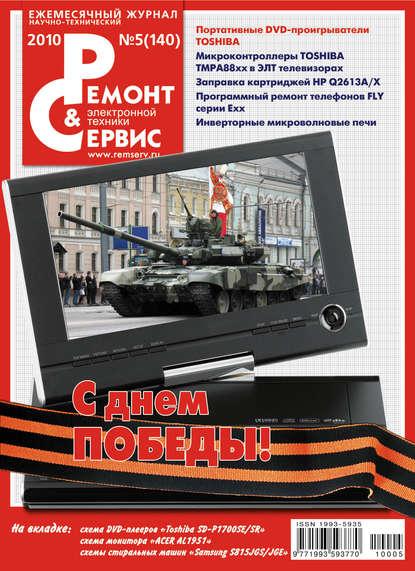 Группа авторов Ремонт и Сервис электронной техники №05/2010