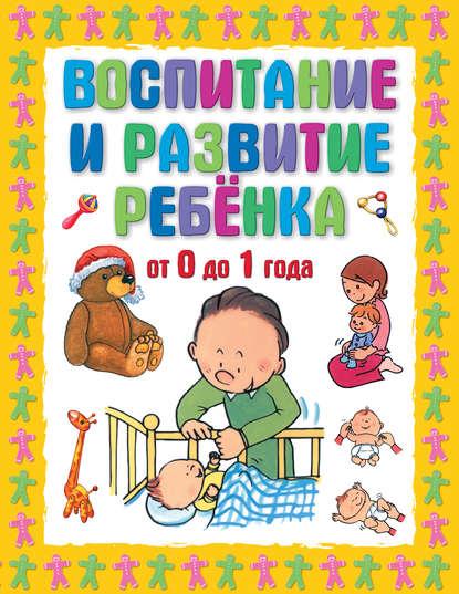 Воспитание и развитие ребенка от 0 до 1 года