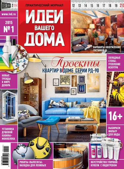 Группа авторов Идеи Вашего Дома №01/2015 группа авторов идеи вашего дома 06 2016