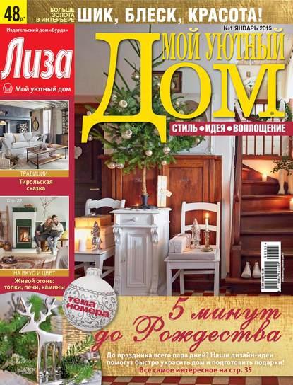 Фото - ИД «Бурда» Журнал «Лиза. Мой уютный дом» №01/2015 ид бурда журнал лиза мой уютный дом 10 2014