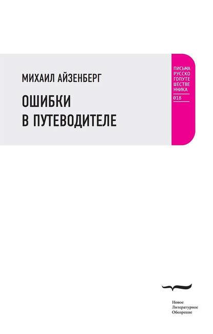 Михаил Айзенберг Ошибки в путеводителе айзенберг михаил посмотри на муравьев