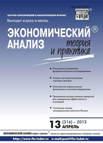 Группа авторов Экономический анализ: теория и практика № 13 (316) 2013 отсутствует экономический анализ теория и практика 26 329 2013