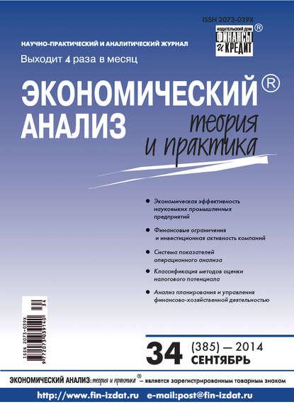 Группа авторов Экономический анализ: теория и практика № 34 (385) 2014 группа авторов экономический анализ теория и практика 47 398 2014