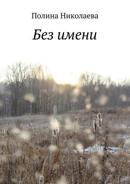 Полина Николаева Без имени полина денисова имя на букву r
