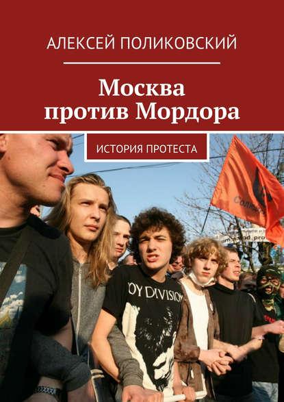 Фото - Алексей Поликовский Москва против Мордора поликовский алексей жена миллионера