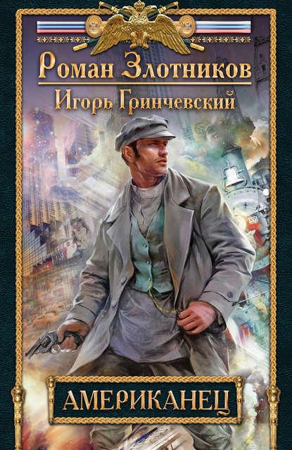 Роман Злотников — Американец