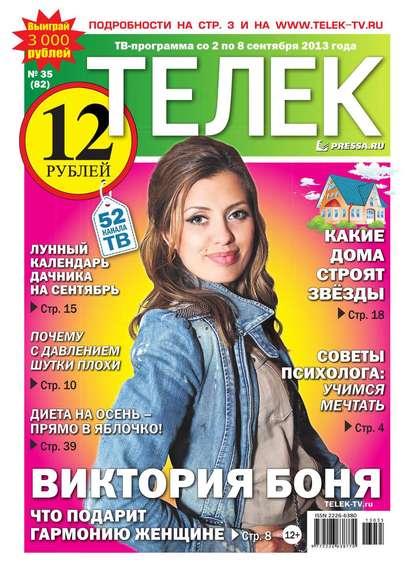 Фото - Редакция газеты Телек Pressa.ru Телек 35-2013 редакция газеты телек pressa ru телек 41 2013
