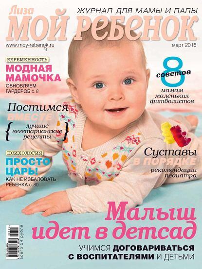 ИД «Бурда» Журнал «Лиза. Мой ребенок» №03/2015 ид бурда журнал лиза мой ребенок 10 2015