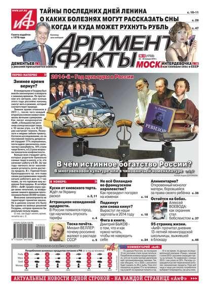 Редакция журнала Аиф. Про Кухню Аргументы и факты 04-2014 2014 04 12