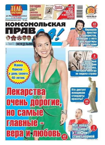 Комсомольская правда 27т-2014