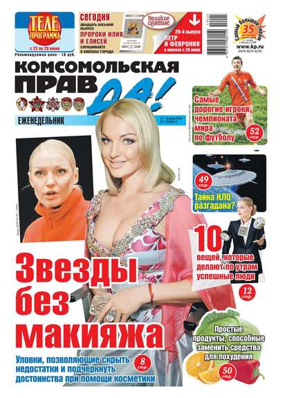Комсомольская правда 25т-2014