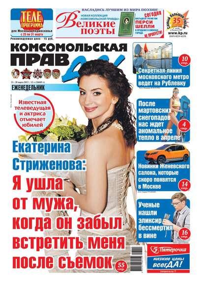 Комсомольская правда 12т-2013