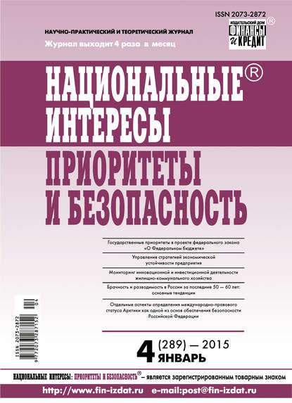 Национальные интересы: приоритеты и безопасность № 4 (289) 2015 фото