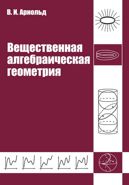В. И. Арнольд Вещественная алгебраическая геометрия арнольд в волновые фронты и топология кривых