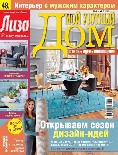Фото - ИД «Бурда» Журнал «Лиза. Мой уютный дом» №03/2015 ид бурда журнал лиза мой уютный дом 10 2014