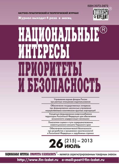 Группа авторов Национальные интересы: приоритеты и безопасность № 26 (215) 2013