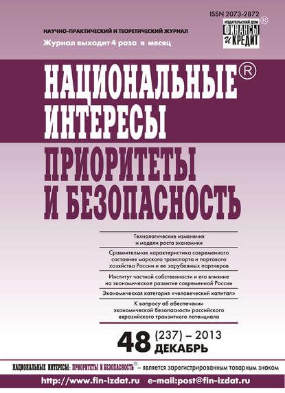 Группа авторов Национальные интересы: приоритеты и безопасность № 48 (237) 2013