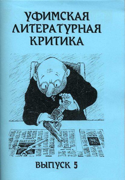 Группа авторов Уфимская литературная критика. Выпуск 5