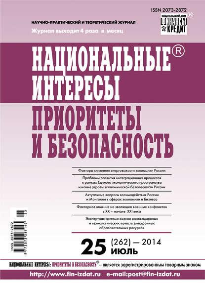 Отсутствует Национальные интересы: приоритеты и безопасность № 25 (262) 2014 актуальные проблемы мировой политики в xxi веке выпуск 7