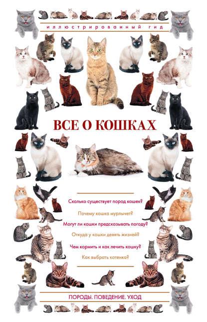 Фото - Н. Н. Непомнящий Все о кошках. Иллюстрированный гид николай непомнящий все о кошках иллюстрированный гид