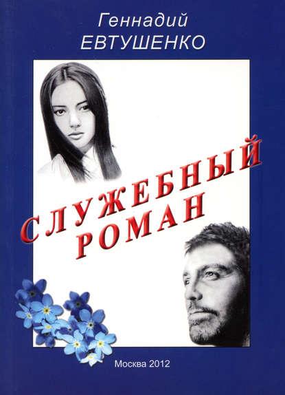 Геннадий Евтушенко Служебный роман