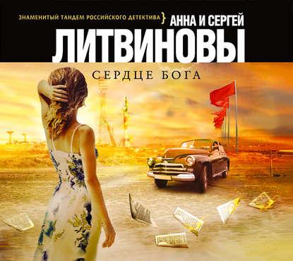 Литвинов Сергей Витальевич Сердце бога обложка