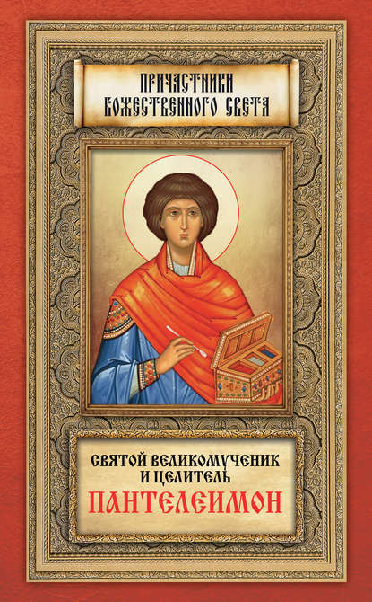 Группа авторов Святой великомученик и целитель Пантелеимон михайлова екатерина михайловна святой великомученик пантелеимон