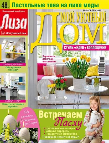 Фото - ИД «Бурда» Журнал «Лиза. Мой уютный дом» №04/2015 ид бурда журнал лиза мой уютный дом 10 2014