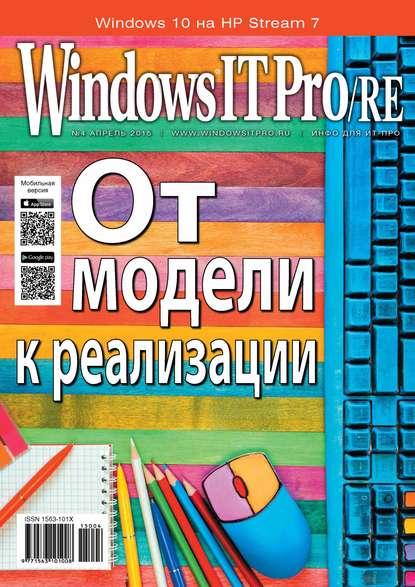 Открытые системы Windows IT Pro/RE №04/2015