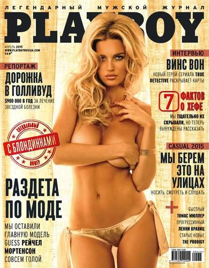 Playboy №04/2015