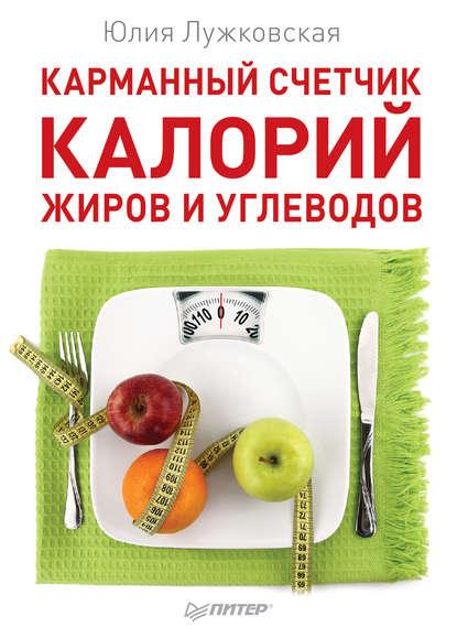Юлия Лужковская Карманный счетчик калорий, жиров и углеводов
