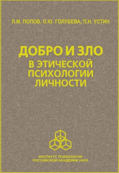 Фото - Л. М. Попов Добро и зло в этической психологии личности л м крыжановская методы психологической коррекции личности