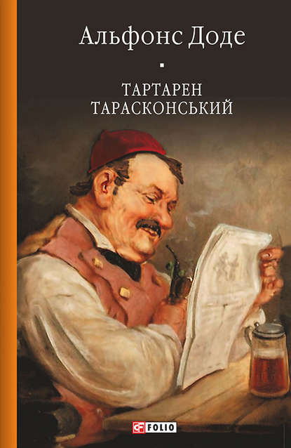 Альфонс Доде Тартарен Тарасконський світлана горбань зодчий із пекла