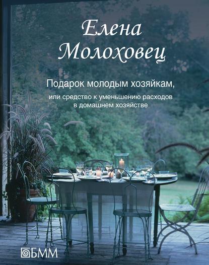 елена молоховец кулинарная книга читать бесплатно онлайн