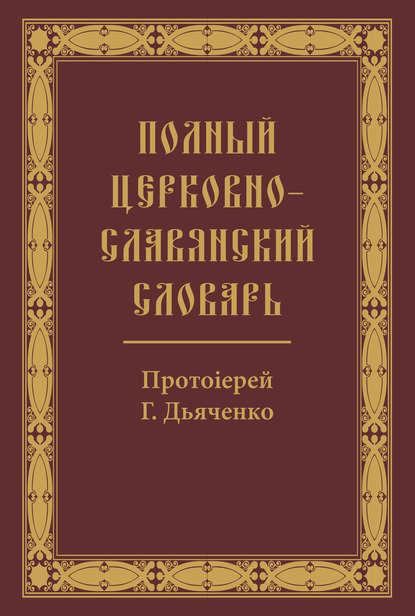 Группа авторов Полный церковно-славянский словарь полный церковно славянский словарь
