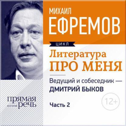 Литература про меня. Михаил Ефремов. Встреча 2-я