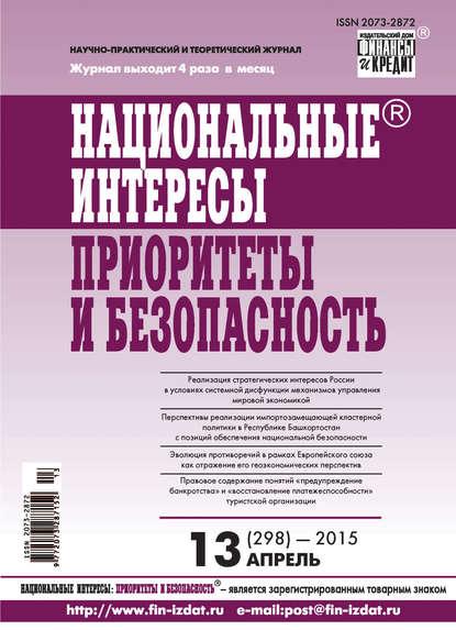 Национальные интересы: приоритеты и безопасность № 13 (298) 2015